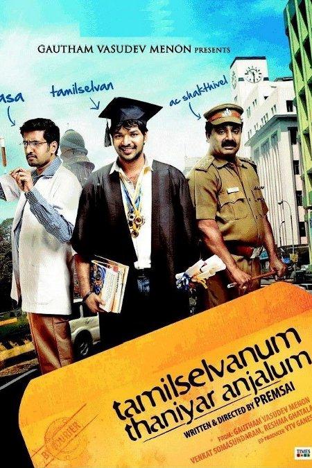 Cinema Com My Tamilselvanum Thaniyar Anjalum