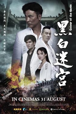 Hak bak sam lam (2003) - IMDb