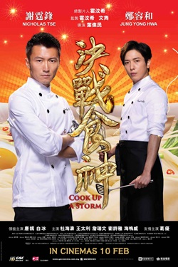 Cook up a storm english subtitles free download