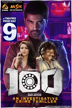 cinema com my: 100