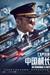 [Trailer] The Captain
