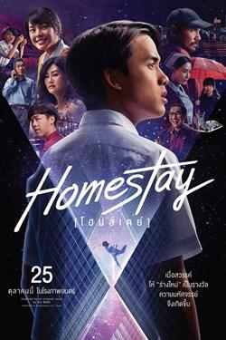 Cinemacommy Homestay