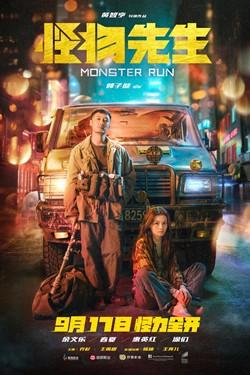 Monster Run