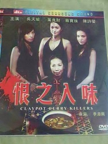 clay pot curry killers full movie download