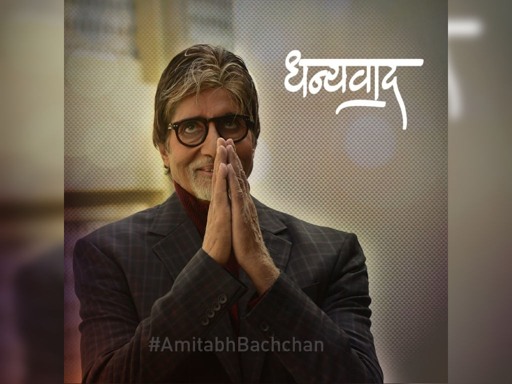 Amitabh Bachchan posted this on his Facebook, announcing his discharge from the hospital.