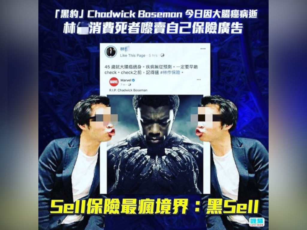 """Attorney-turned-insurance agent Joe Lam used """"Black Panther"""" star Chadwick Boseman's death to sell his insurance."""