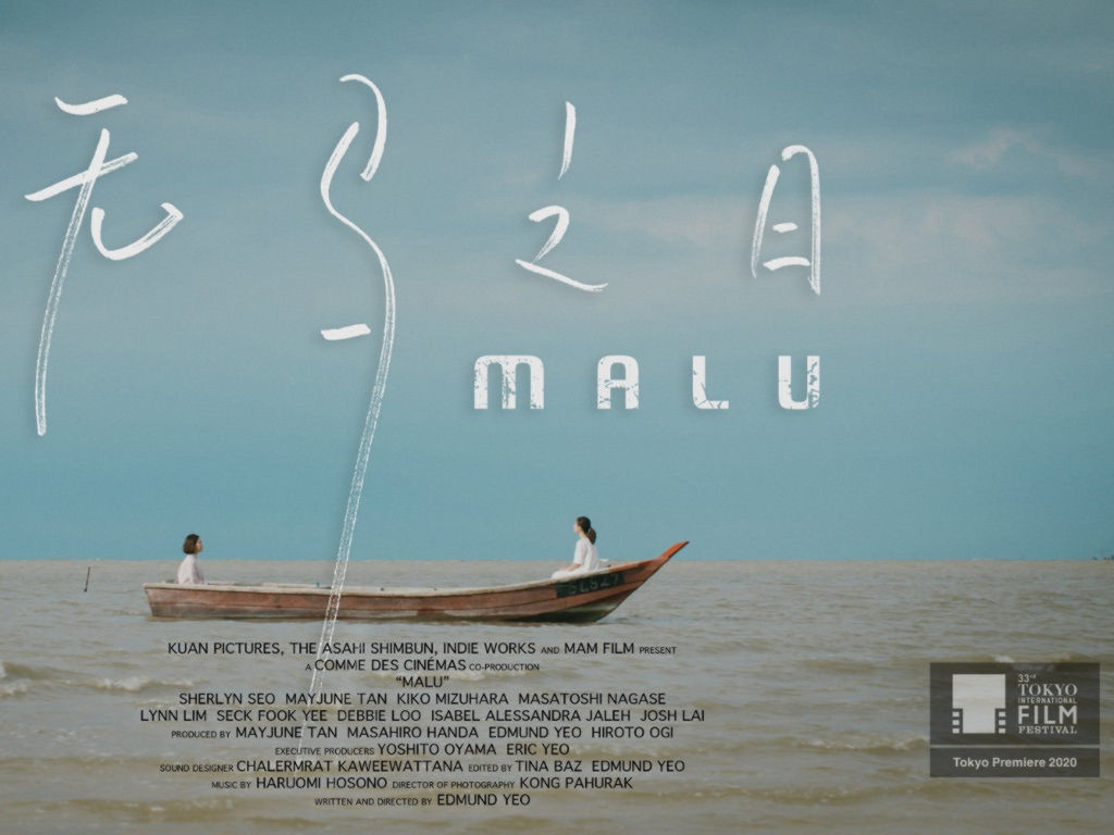 """Malu"" is a co-production between Malaysia and Japan."