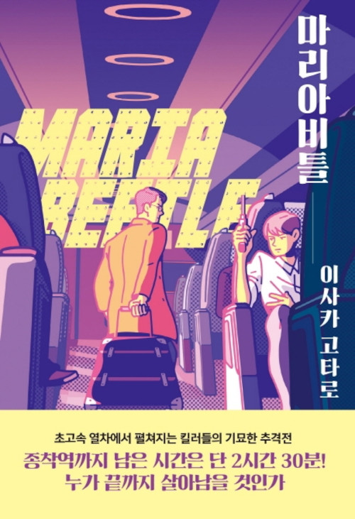 The movie is based on a Japanese novel by Kotaro Isaka